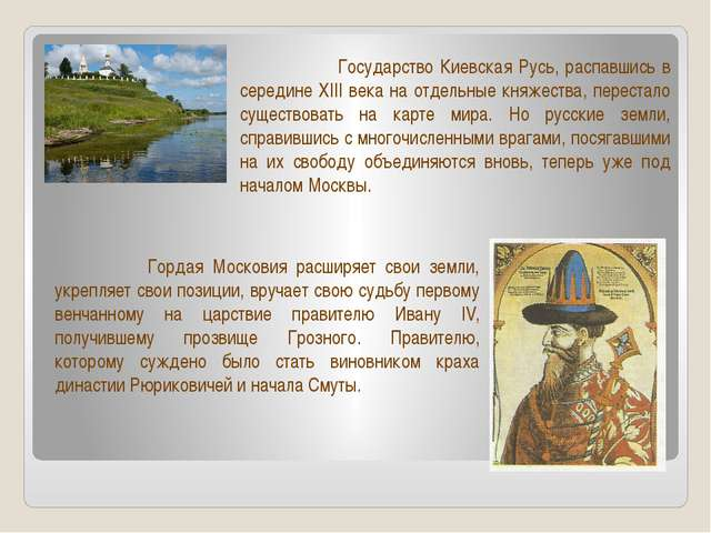 Государство Киевская Русь, распавшись в середине XIII века на отдельные княж...