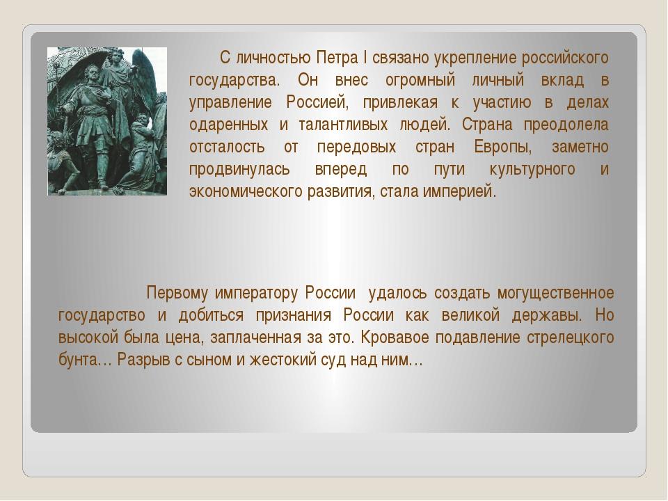 С личностью Петра I связано укрепление российского государства. Он внес огро...