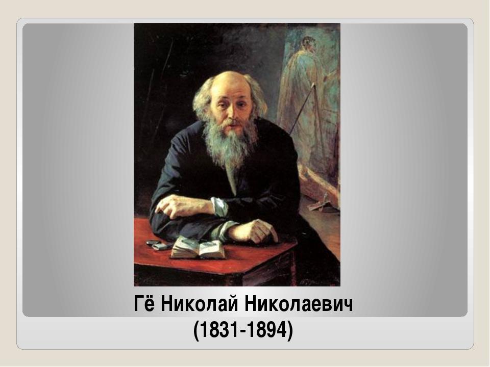 Гё Николай Николаевич (1831-1894)
