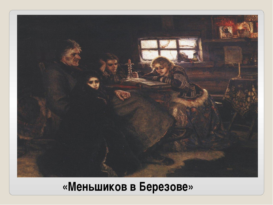 «Меньшиков в Березове»