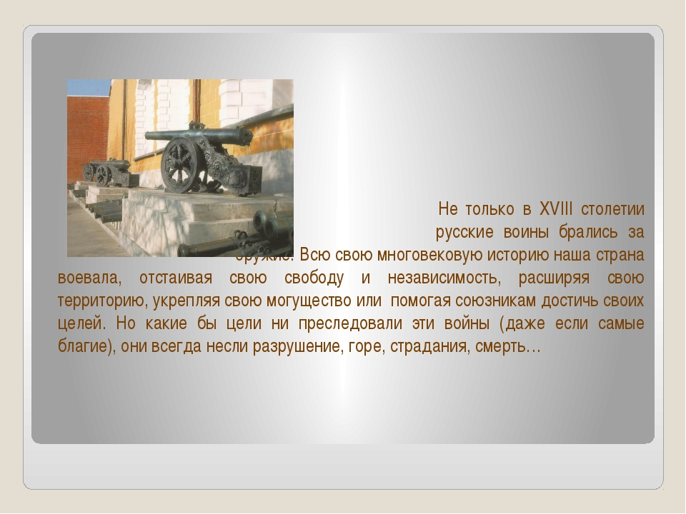 Не только в XVIII столетии русские воины брались за оружие. Всю свою многове...