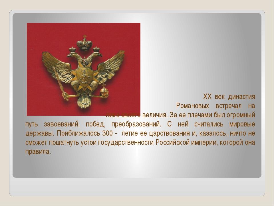 XX век династия Романовых встречал на пике своего величия. За ее плечами был...