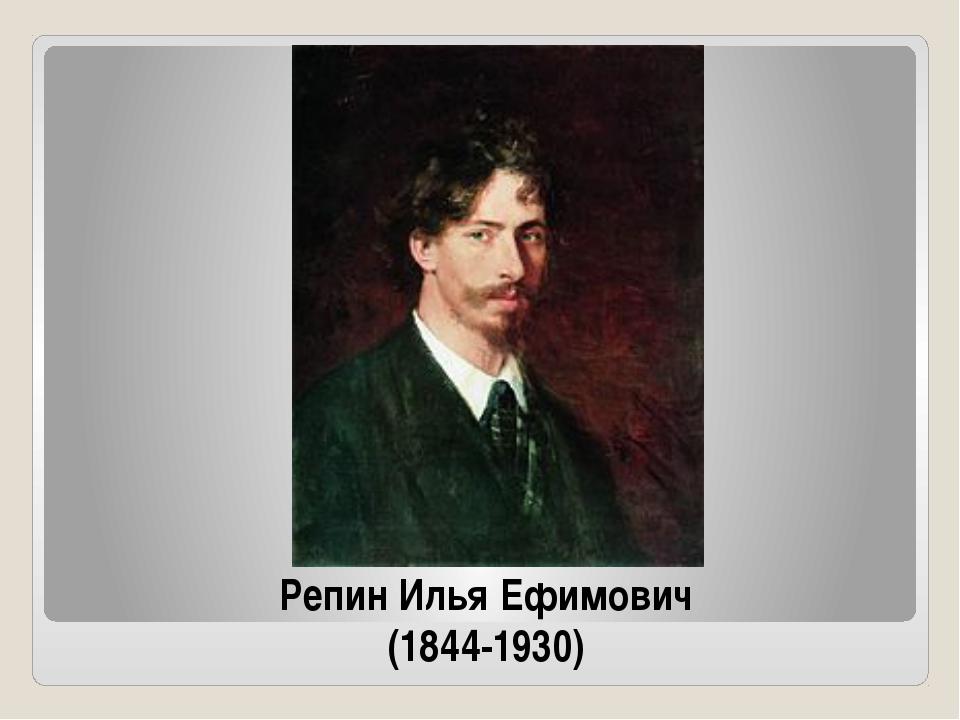 Репин Илья Ефимович (1844-1930)