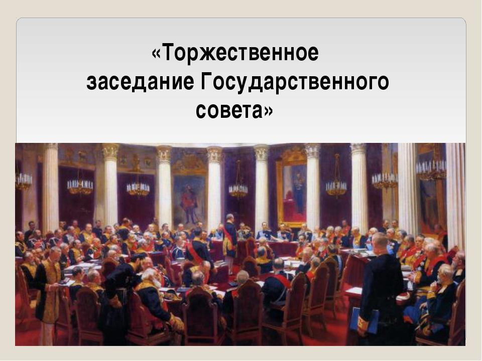 «Торжественное заседание Государственного совета»
