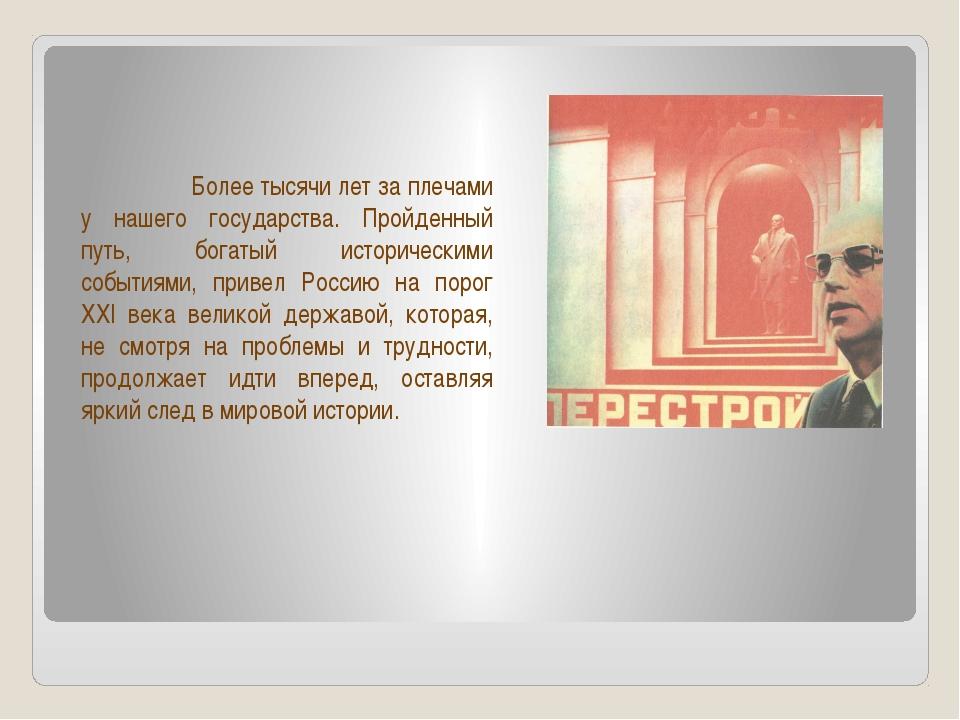 Более тысячи лет за плечами у нашего государства. Пройденный путь, богатый и...
