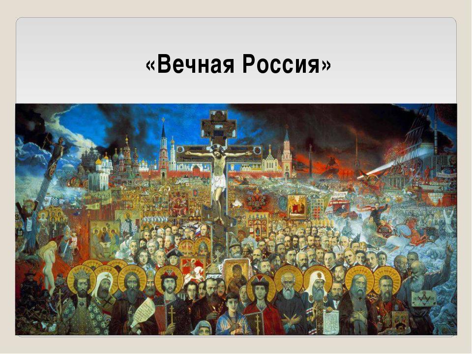 «Вечная Россия»