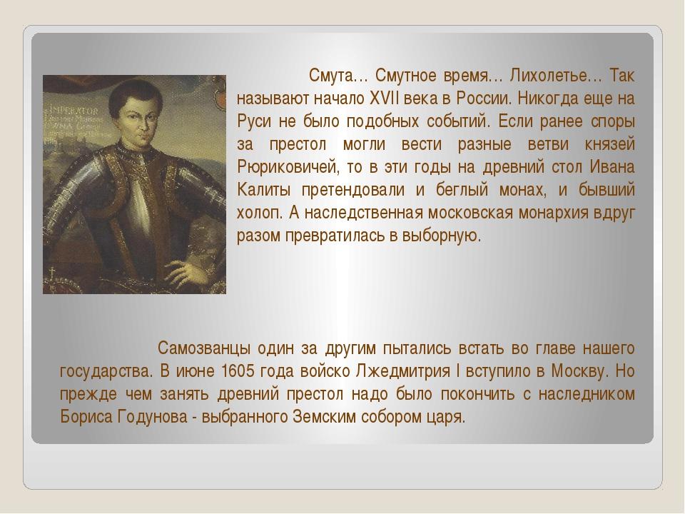 Смута… Смутное время… Лихолетье… Так называют начало XVII века в России. Ник...