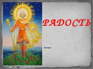 достать РА Бог РА. Художница Н.Кукель РАДОСТЬ