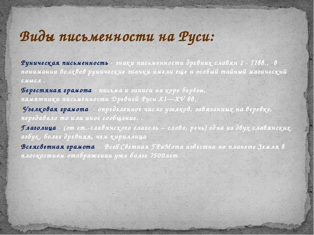 Руническая письменность - знаки письменности древних славян I - IIвв., в пон...