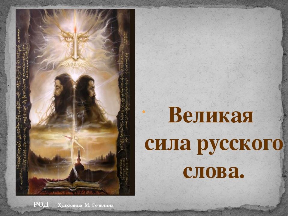 Великая сила русского слова. РОД. Художница М. Сочилина
