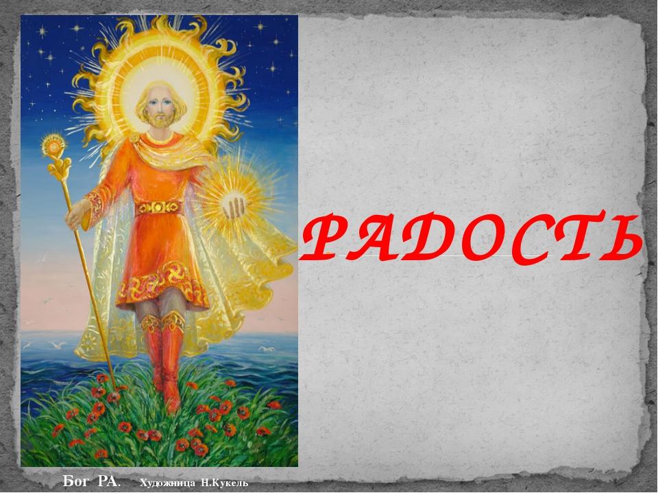 Бог РА. Художница Н.Кукель РАДОСТЬ