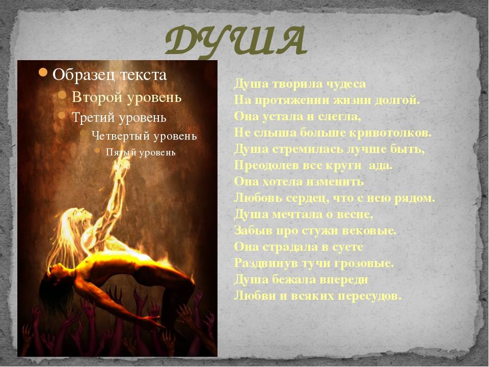 ДУША Душа творила чудеса На протяжении жизни долгой. Она устала и слегла, Не...