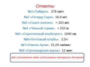 Ответы №1«Тайфун». 378 км/ч №2 «Гепард Сара». 16,8 м/с №3 «Сокол сапсан». ≈ 1