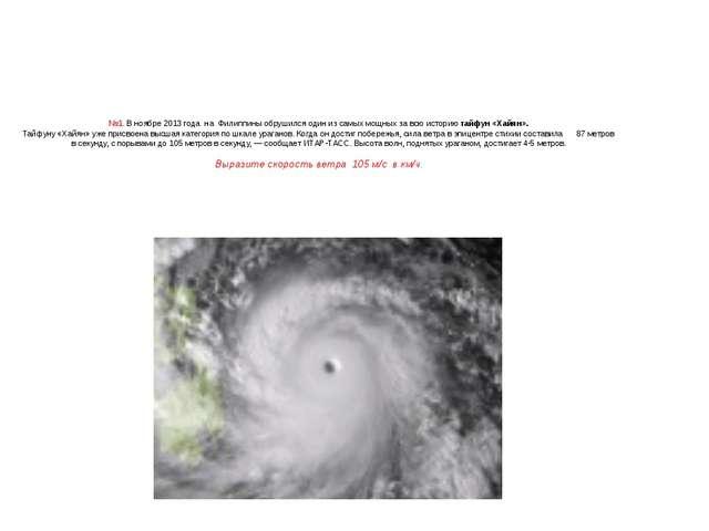 №1. В ноябре 2013 года на Филиппины обрушился один изсамых мощных завсю ист...