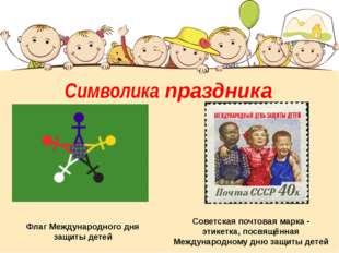 Символика праздника Флаг Международного дня защиты детей Советская почтовая