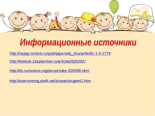 Информационные источники http://happy-school.ru/publ/japonskij_zhuravlik/61-1