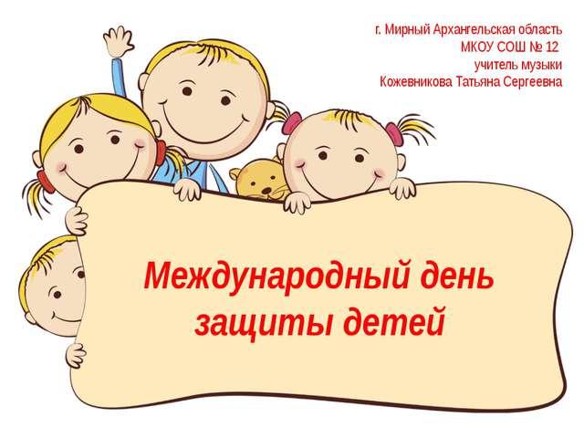 Международный день защиты детей г. Мирный Архангельская область МКОУ СОШ № 12...
