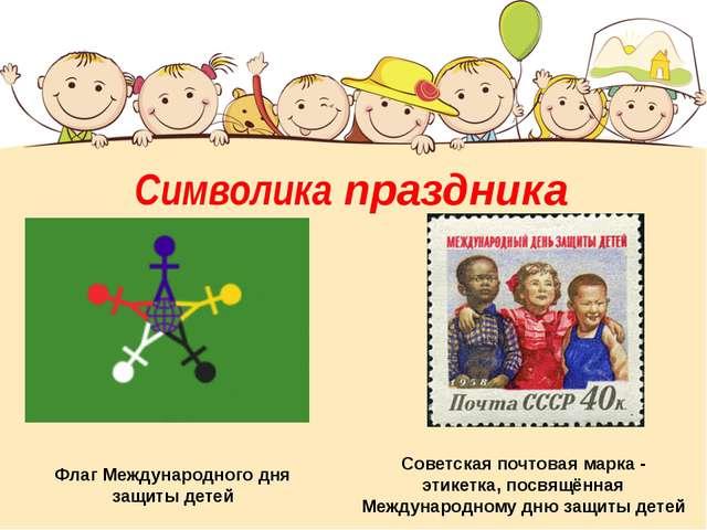 Символика праздника Флаг Международного дня защиты детей Советская почтовая...