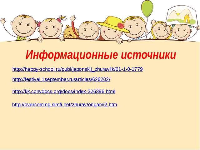 Информационные источники http://happy-school.ru/publ/japonskij_zhuravlik/61-1...