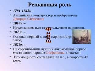 Решающая роль 1781-1848г. – Английский конструктор и изобретатель Джордж Стеф