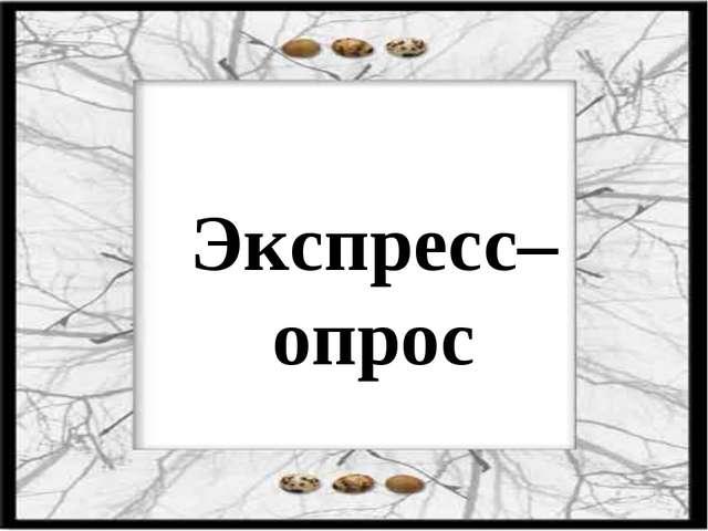 Экспресс–опрос