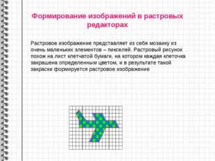 Формирование изображений в растровых редакторах Растровое изображение предста