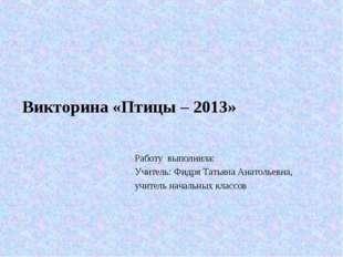 Работу выполнила: Учитель: Фидря Татьяна Анатольевна, учитель начальных клас