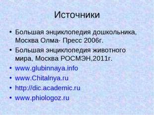 Источники Большая энциклопедия дошкольника, Москва Олма- Пресс 2006г. Большая