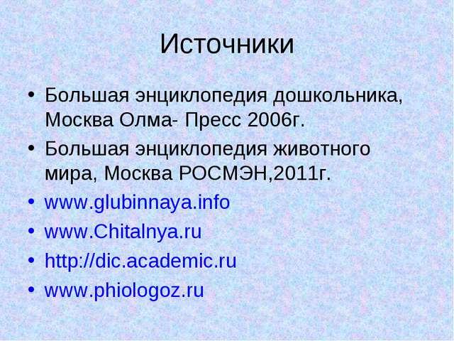 Источники Большая энциклопедия дошкольника, Москва Олма- Пресс 2006г. Большая...