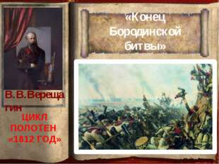 «Конец Бородинской битвы» ЦИКЛ ПОЛОТЕН «1812 ГОД» В.В.Верещагин