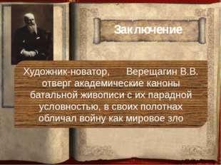 Художник-новатор, Верещагин В.В. отверг академические каноны батальной живопи