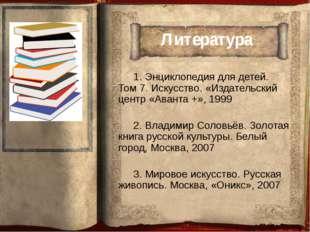 1. Энциклопедия для детей. Том 7. Искусство. «Издательский центр «Аванта +»,