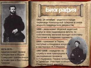 Биография 1842, 14 октября - родился в городе Череповце Новгородской губернии