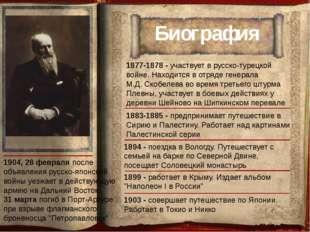 Биография 1877-1878 - участвует в русско-турецкой войне. Находится в отряде г