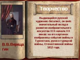 Творчество Выдающийся русский художник-баталист, он внёс значительный вклад в