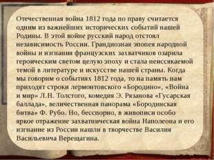 Отечественная война 1812 года по праву считается одним из важнейших историчес