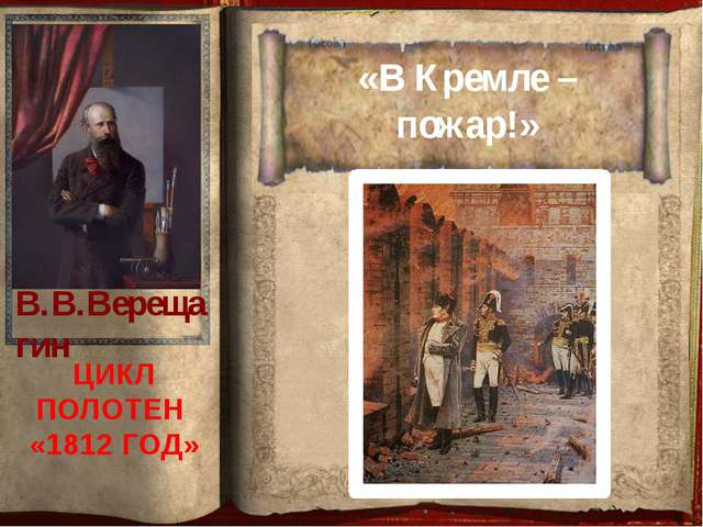 «В Кремле – пожар!» ЦИКЛ ПОЛОТЕН «1812 ГОД» В.В.Верещагин