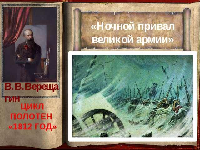 «Ночной привал великой армии» ЦИКЛ ПОЛОТЕН «1812 ГОД» В.В.Верещагин