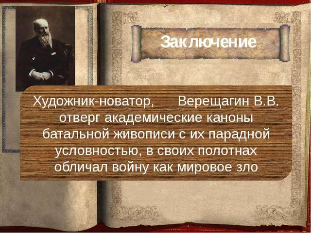 Художник-новатор, Верещагин В.В. отверг академические каноны батальной живопи...