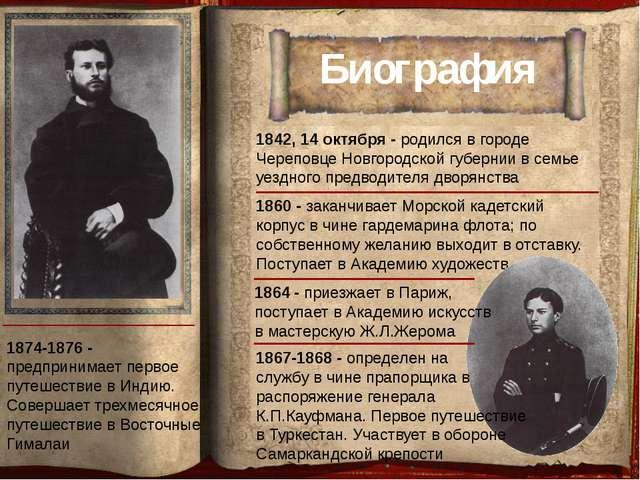 Биография 1842, 14 октября - родился в городе Череповце Новгородской губернии...