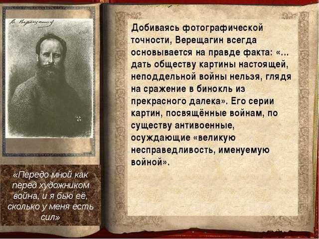 Добиваясь фотографической точности, Верещагин всегда основывается на правде ф...