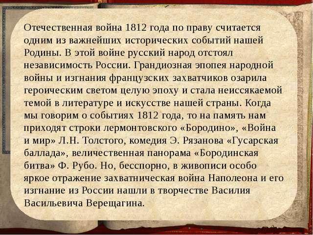 Отечественная война 1812 года по праву считается одним из важнейших историчес...