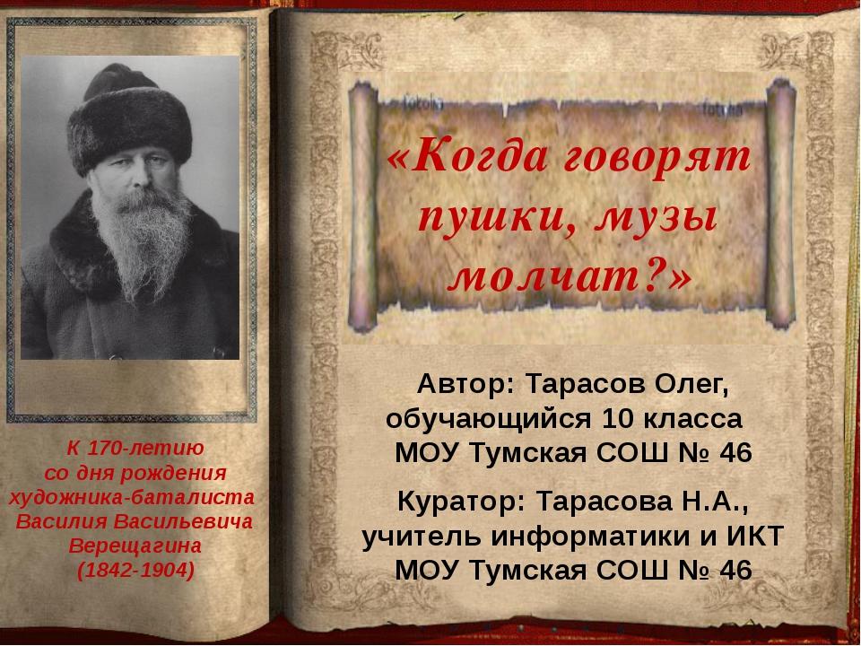 «Когда говорят пушки, музы молчат?» Автор: Тарасов Олег, обучающийся 10 класс...