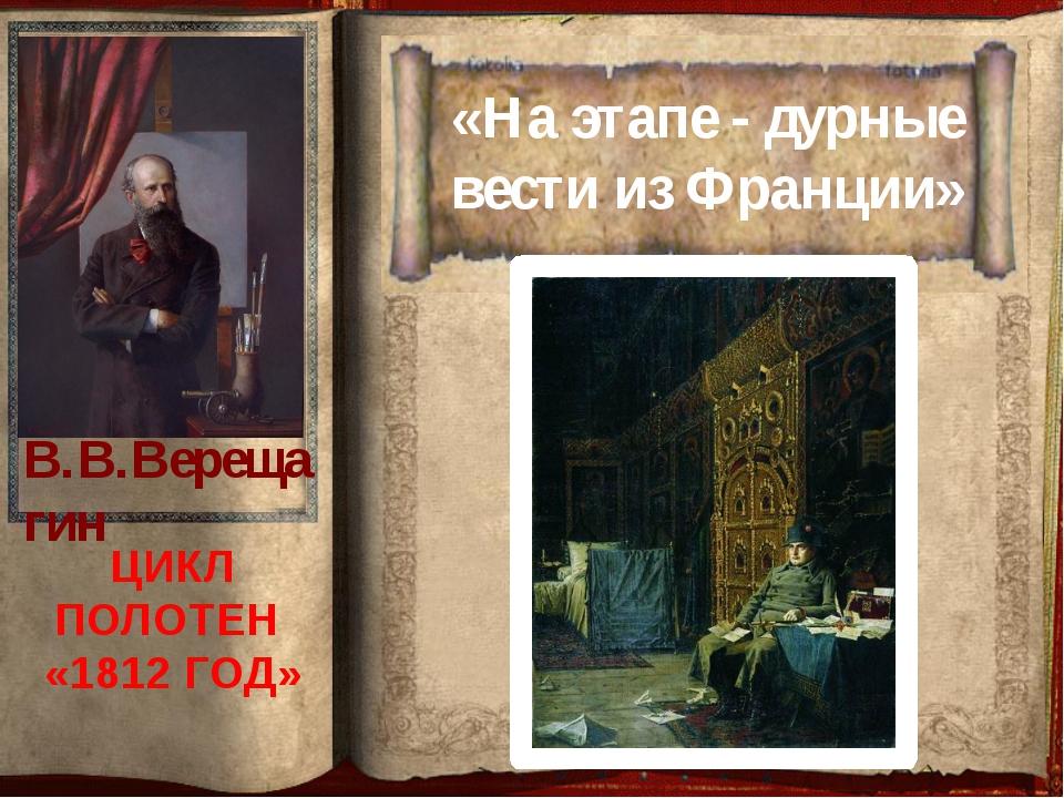 «На этапе - дурные вести из Франции» ЦИКЛ ПОЛОТЕН «1812 ГОД» В.В.Верещагин