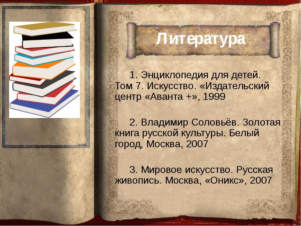 1. Энциклопедия для детей. Том 7. Искусство. «Издательский центр «Аванта +»,...