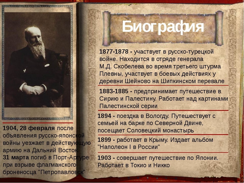 Биография 1877-1878 - участвует в русско-турецкой войне. Находится в отряде г...