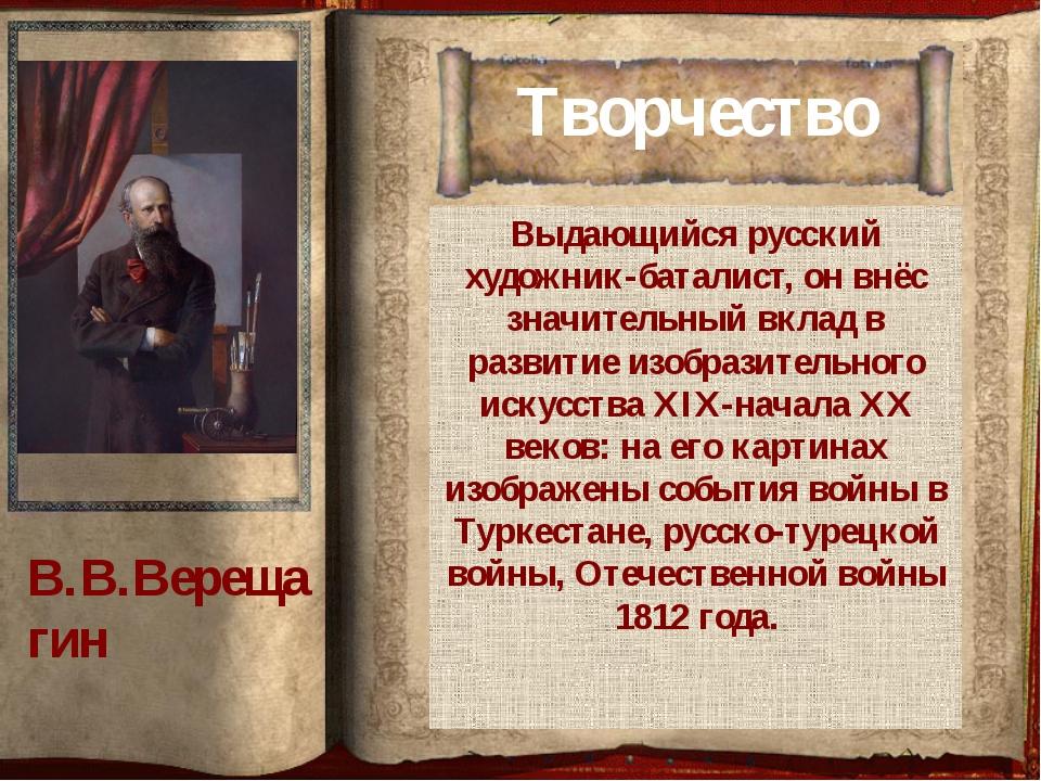 Творчество Выдающийся русский художник-баталист, он внёс значительный вклад в...
