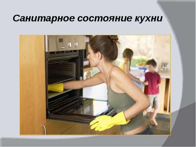 Санитарное состояние кухни