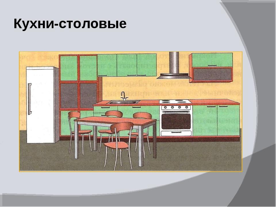Кухни-столовые