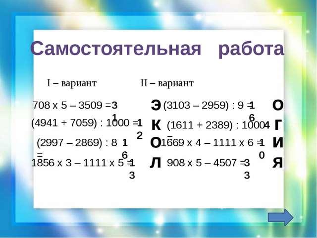 I – вариантII – вариант Самостоятельная работа 708 х 5 – 3509 = (4941 + 70...